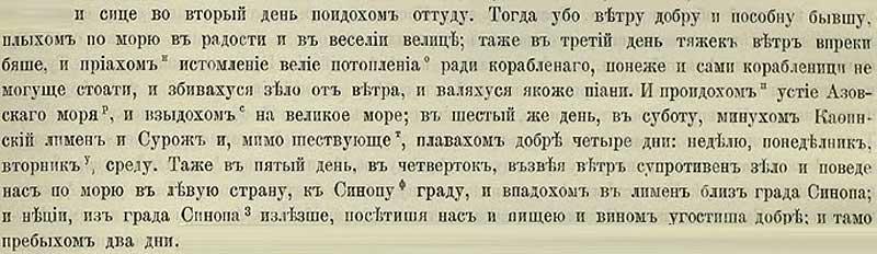 Патриаршая (Никоновская) летопись, 1389. Хадж попов в Царьград и Иерусалим_2