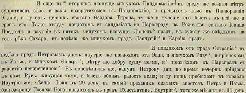 Патриаршая (Никоновская) летопись, 1389. Хадж попов в Царьград и Иерусалим_3