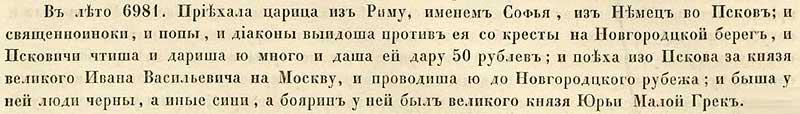 Первая Софийская летопись, 1473. Невеста Ивана III Грозного греческих кровей едет из Рима в Москву, имея в холопах негров и, скорее всего, эфиопов