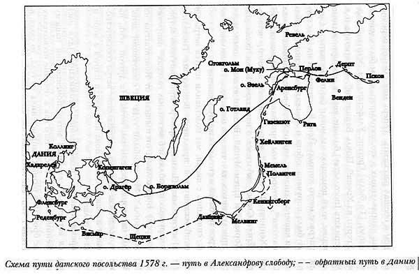 Схема пути датского посольства 1578 г. – путь в Александровскую слободу и обратно