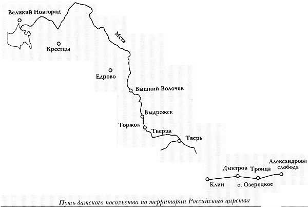 Схема пути датского посольства 1578 г. по территории России