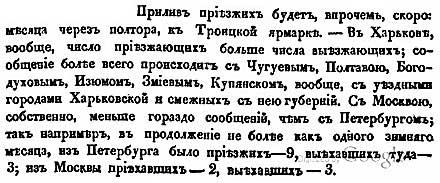 Письма к редактору Москвитянина, 1851. Примерно за месяц Харьков посетили 3 заезжих москвича и 9 питерцев…
