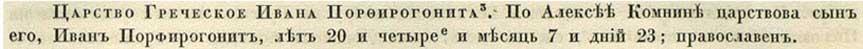Патриаршая (Никоновская) летопись, 1100. Царство Греческое Ивана Порфирогонита. После Алексея Комнина 20 лет, 7 месяцев и 23 дня царствовал Иван, его сын, веры православной.