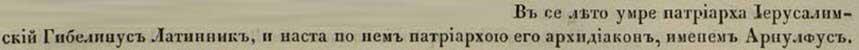 Густинская летопись, 1113. В тот год умер патриарх Иерусалимский Гибелинус Латинник…