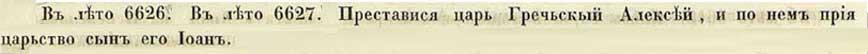 Софийская первая Летопись, 1119. В 6627 году от СМ умер царь греческий Алексей; на царство заступил Иоанн,  его сын.