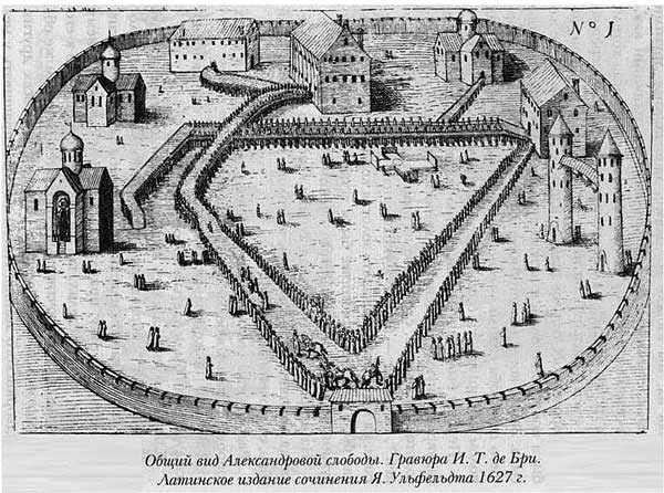 Якоб Ульфельд, 1578. Общий вид Александровской слободы