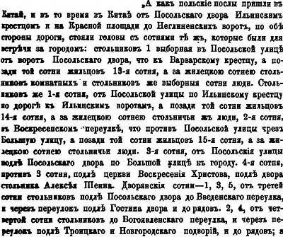 А. Зерцалов. Описание встречи послов Польши в 1668 году – ч.1
