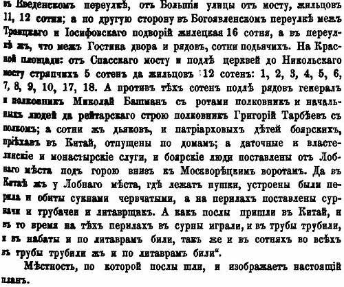 А. Зерцалов. Описание встречи послов Польши в 1668 году – ч.2