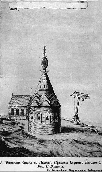 Николаас Витсен, 1664-1665. Каменная башня во Пскове. Австрийская Национальная библиотека