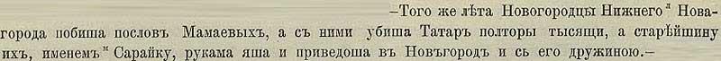Патриаршая (Никоновская) летопись, 1374. Жители Нижнего Новгорода поубивали послов Мамая, а с ними полторы тысячи татар, а их старейшину Сарайку вместе с дружиной полонили и привели затем в город