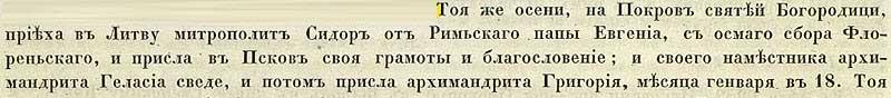Псковская вторая (Синодальная) летопись, 1441