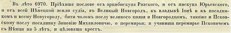 Псковская вторая (Синодальная) летопись, 1462