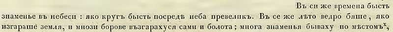Лаврентьевская летопись, 1092. В это же время было знамение: что-то похожее на огромный круг заполонило небеса, и в тот же год наступила засуха – земля вся иссохлась, а многие  боры и болота самовозгорались. И ещё другие знамения наблюдались по городам…
