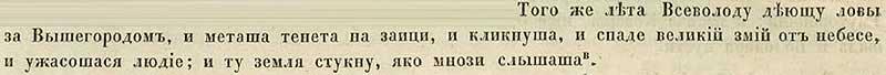 Воскресенская летопись, 1088. Во время охоты на зайцев Великий змей примчался с небес, наведя ужас на людей; и потом многие люди говорили, что земля задрожала