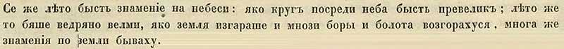 Воскресенская летопись, 1092
