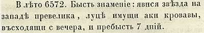 Летопись Авраамки, 1064. В 6572 году от СМ явилась превеликая звезда на западе, испускающая кровавые лучи; всходила она по вечерам в течение 7 дней