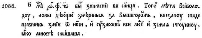Супральская летопись. Небесное знамение, змей, 1088