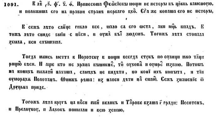 Летописец Переяславля-Суздальского (Сборник). Русский Апокалипсис и конники сатаны
