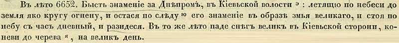 Ипатьевская летопись, 1144. В 6652 году от СМ в Киевской волости, за Днепром было знамение: слетел с неба на землю огненный круг, оставив за собой след в образе Змея великого, который, простояв на небе в течение дневного часа, растворился в воздухе. А на Пасху в той же Киевской стороне выпал снег столь обильно, что его насыпало высотой аж лошадям под брюхо.