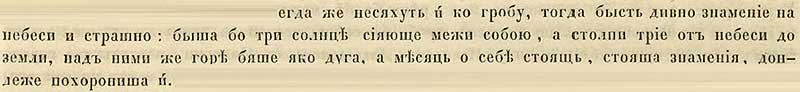 Воскресенская летопись, 1141. …было три солнца и три столпа от земли до небес, накрываемых дугой с видимым месяцем