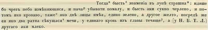 Патриаршая (Никоновская) летопись, 1159. В то время было знамение страшное: Луна, по мере своего движения изменяла свой вид, помалу убывая, а потом став и совсем чёрной как сукно. Затем Луна окрасилась в кровавые цвета, и, как бы раздвоившись, стала на одно лицо зелёной, на другое – жёлтой, а посреди возникло изображение – как будто два ратника секутся мечами, а у одного из них из головы как бы кровь вытекает, у другого – как молоко.