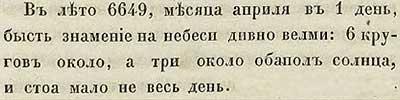 Тверская летопись, 1141. Дивное знамение солнца