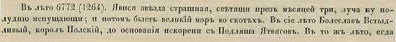 Ипатьевская, Прибавление, 1264. В 6772 году от СМ появилась страшная звезда, испускавшая в течение 3-х месяцев лучи к югу; а потом начался великий мор среди скота…