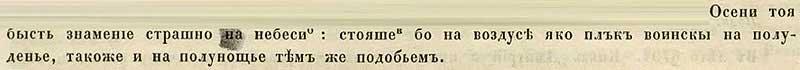 Воскресенская летопись, 1292