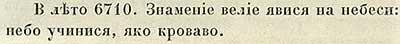 Летопись Авраамки, 1202. В 6710 году от СМ было знамение на небесах: небо побагровело.