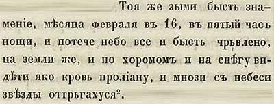 Тверская летопись, 1203. Знамение 16 февраля, в 5-ый час ночи