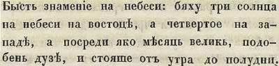 Тверская летопись, 1204.  Три солнца на небе