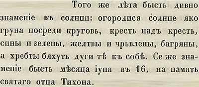 Тверская летопись, 1275. Непонятно что конкретно есть что