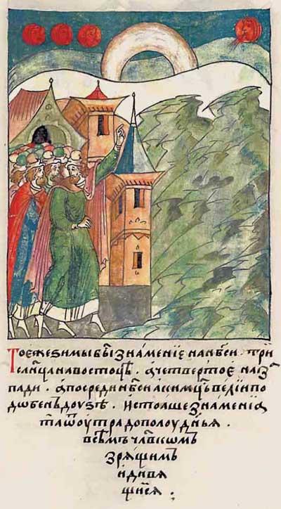 Лицевой летописный свод Ивана IV Грозного. 1211: Три солнца на востоке и четвертое