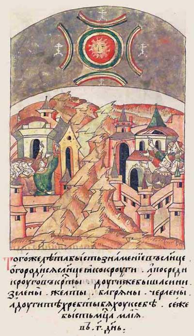 Лицевой летописный свод Ивана IV Грозного. 1283: Кресты и дуги на солнце
