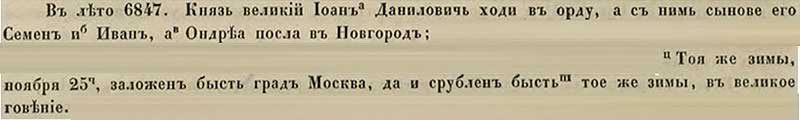 Воскресенская летопись, 1339. Закладка крепости (т. е. «города») Москвы спустя почти 200 лет со дня основания поселения: