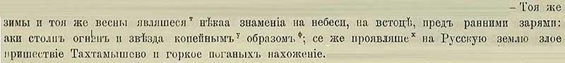 Патриаршая (Никоновская) летопись, 1381. В течение зимы и весны по ранней зорьке на востоке появлялись огненный столп и звезда копейным образом (комета) – это было предзнаменование пришествия Тохтамыша на Русскую землю