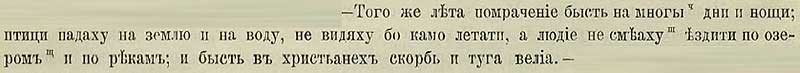 Патриаршая (Никоновская) летопись, 1384. Тем летом спустилась тьма на землю, и стояла многие дни и ночи; не видя куда лететь, птицы падали на землю и на воду, а люди не решались плавать по озёрами и рекам…