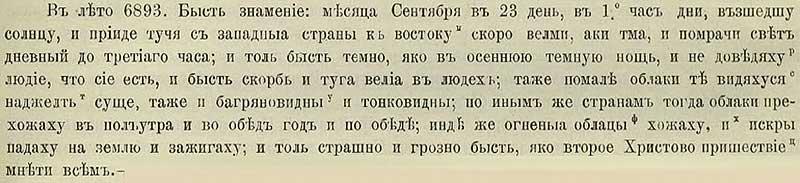 Патриаршая (Никоновская) летопись, 1385. В первом часу дня 23 сентября как только Солнце взошло, пришла с западной стороны туча, которая закрывала светило  до третьего часа дня…
