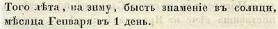 Летопись Авраамки, 1385. Было знамение на Солнце на 1-ое января