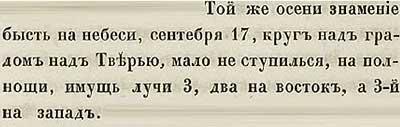 Тверская летопись, 1317. Знамение в Твери: что-то испускающее три луча в ночи