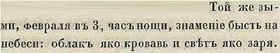Тверская летопись, 1360. Кровавое  светящееся облако ночью