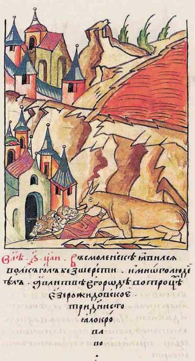 Лицевой летописный свод Ивана IV Грозного. 6938 (1438): Голый волк. Генетическая мутация. Красная вода