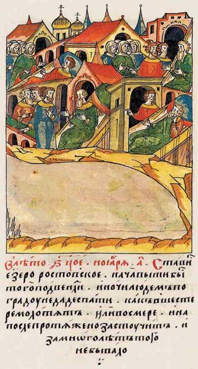 Лицевой летописный свод Ивана IV Грозного. 6975 (1448). Ростовское озеро воет при замерзании