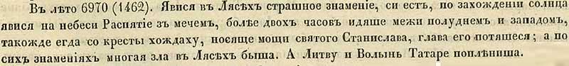 Густинская летопись (прибавление к Ипатьевской летописи), 1462. В 6970 год явилось на польские земли знамение – при заходе Солнца появилось на небе распятие с мечом, которое шествовало с юга на запад…