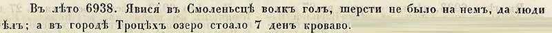 Софийская первая летопись, 1430. В 6938 году от СМ явился в Смоленск голый волк, совсем без шерсти, да людей ел. А у города Троки озеро 7 дней стояло с кровавой водой