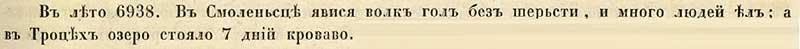 Софийская вторая летопись, 1430. В 6938 году от СМ явился в Смоленск голый волк, совсем без шерсти, да людей ел. А у города Троки озеро 7 дней стояло с кровавой водой