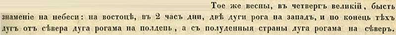 Софийская вторая летопись, 1476. Тою же весной, на Великий четверг, на востоке, в 2 часа дня появились две радуги рогами на запад,  а в конце тех радуг – рога от севера на юг, а со стороны полуденных стран – радуга рогами на север