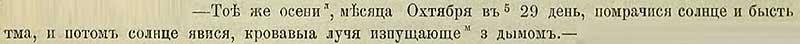 Патриаршая (Никоновская) летопись, 1402. Той же осенью, в  29 день октября помрачнело Солнце, и наступила тьма, а потом Солнце появилось, испуская кровавые лучи в дыму