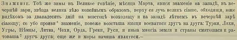 Патриаршая (Никоновская) летопись, 1402. Тою же зимой, на Великое говение, в марте появилась по вечерней заре большая звезда копейным образом на западе, на её макушке лучи были особенно сильны…