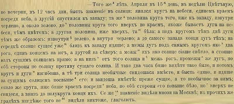 Патриаршая (Никоновская) летопись, 1470. Апреля в 15 день, в Цветную неделю, по вечерне, в 12 часов дня наблюдалось знамение на Солнце… То знамение видели только в Москве